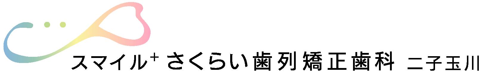 世田谷区二子玉川 マウスピース矯正インビザライン|『マウスピース矯正専門サイト』